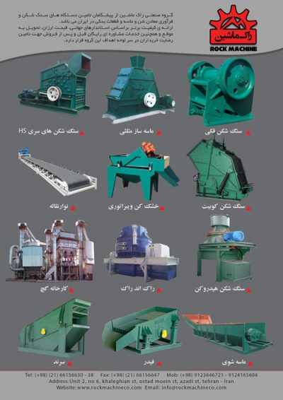 کاتالوگ محصولات راک ماشین